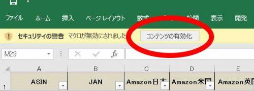 「バイキング・ASIN->JAN一括置換」を会員限定ページよりダウンロードし、Excelで開きます。