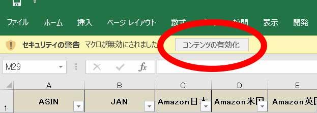 「バイキング・ASIN->JAN一括変換」を会員限定ページよりダウンロードし、Excelで開きます。