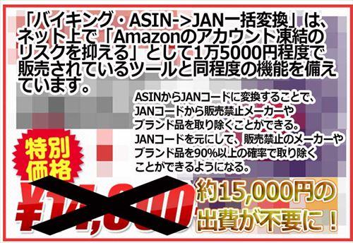 ネットで「1万5000円」で販売されているツールと同程度の機能を搭載