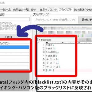 [data]フォルダ内の[blacklist.txt]の内容が、そのままバイキング・パソコン版のブラックリストに反映される。10万件のブラックリストも一瞬で登録できる。さらに[blacklist.txt]を他のAmazon用フォルダにコピーして、Amazon日本、Amazonイギリス、Amazonカナダなどのブラックリストとしてもそのまま利用できる。しかもブラックリスト用ファイルを複数用意して、その都度使い分けることも簡単にできる。
