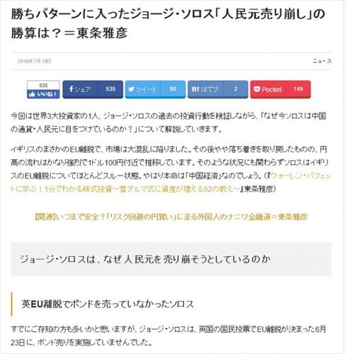 勝ちパターンに入ったジョージ・ソロス「人民元売り崩し」の勝算は? http://kokuzei.seeingjp.com/tax/?p=31100