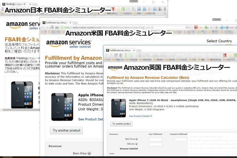 一括検索で、Amazon日本、Amazon米国、Amazon英国のFBA料金シミュレータを同時に開くことができます。