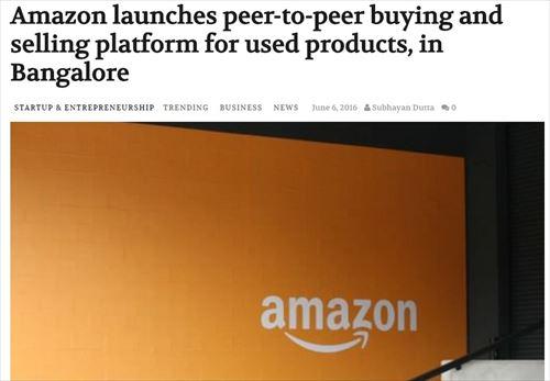Amazon個人間取引(Peer to Peer)の衝撃度