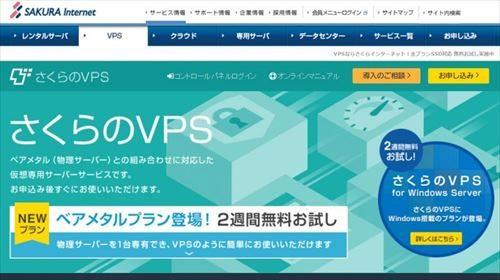 ウェブキーパーズのVPSサービス