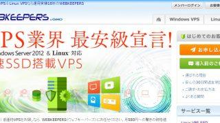 あっと驚くAmazon輸出ツールのVPS活用法と悪用法