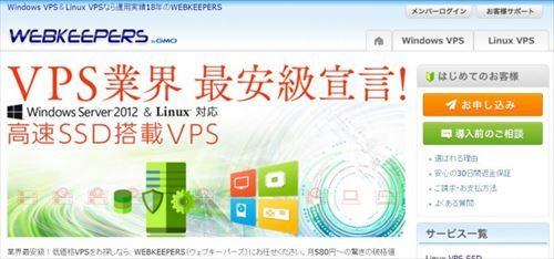 さくらインターネットのVPSサービス