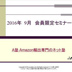 Amazon輸出 「300本」の最新ニュースと重要ノウハウ徹底解説!