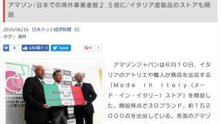 Amazon日本での海外セラー数2.5倍に