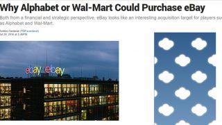 eBayを買収するのは、アリババかGoogleかウォルマートか