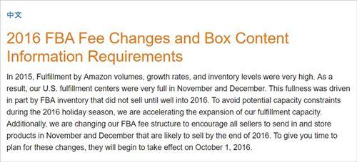 Amazon FBAの手数料が値上げへ