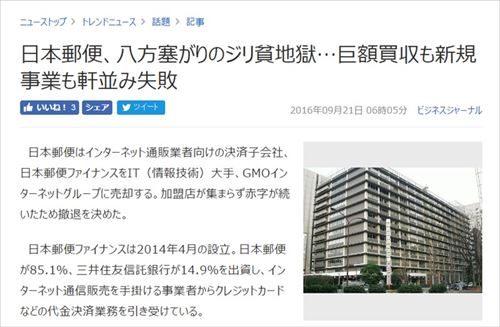 日本郵便、八方塞がりのジリ貧地獄…巨額買収も新規事業も軒並み失敗