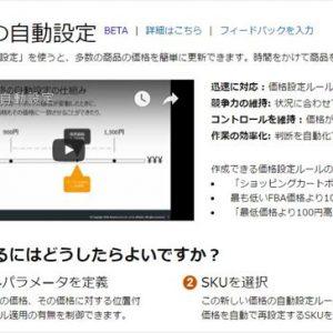 Amazonの価格の自動設定ツールはAmazon輸出に影響あるか?
