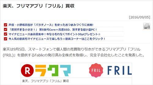 楽天、フリマアプリ「フリル」買収