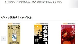 Kindle Unlimited 読み放題 電子書籍著者から見たAmazonの変化とは?