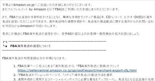 FBA海外発送(メディア)を設定し(追加手数料なし)販売機会の拡大を図りましょう! [フルフィルメント by Amazon]