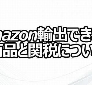 Amazon輸出できない商品と関税について