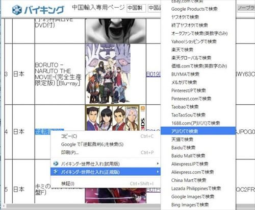 「バイキング・中国輸入専用ページ」で表示された商品一覧の商品画像の上で、マウスを右クリックしてください。その中に「バイキング・世界仕入れ」のメニューが表示され、他サイトでの画像検索ができます。
