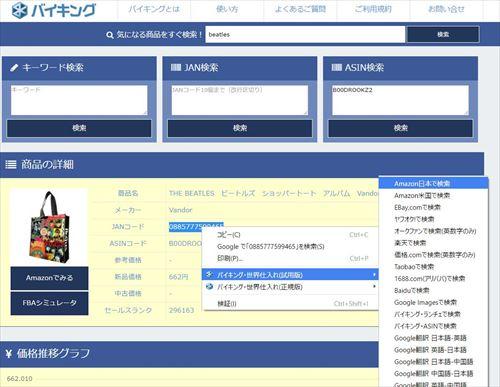 「バイキング・ランキングチェッカー」で表示されたJANコードの上でダブルクリックし、全てを選択したい状態で右クリックすると「バイキング・世界仕入れ」のメニューが表示される。 リサーチ対象メニューの中から、「Amazon日本で検索」を選択しているところ。
