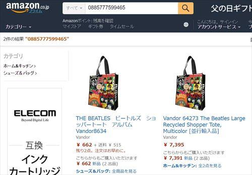 Amazon日本で、JANコードの検索結果がダイレクトで表示される。検索ボックスからJANコードを入力して検索ボタンを押す必要なし。