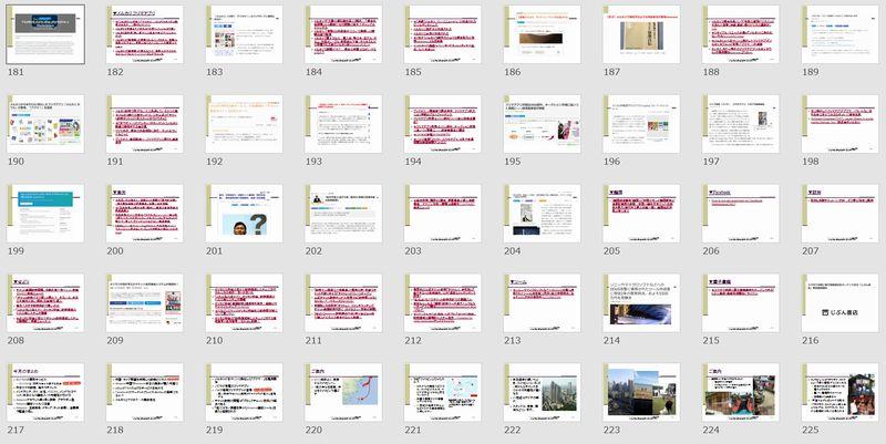 【最新版】Amzon規制に負けない「仕入れ大特集」&「220本」の最新ニュースと重要ノウハウ徹底解説!