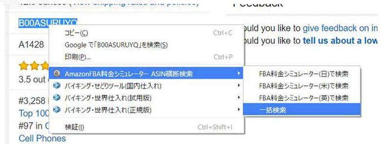 Amaozn ASINコードを選択して右クリックし、「一括検索」を選択すると、Amazon日本、Amazon米国、Amazon英国のFBA料金シミュレーターでASINコードを検索した画面を一括で開くことができます。