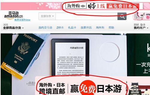 中国人が狂喜乱舞!中国にいながらAmazon日本で販売されている商品を購入できる新サービス誕生!