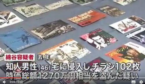 ビンテージ映画チラシ1270万円相当盗む