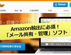 Amazon輸出に必須の「メール共有管理ソフト」とは?