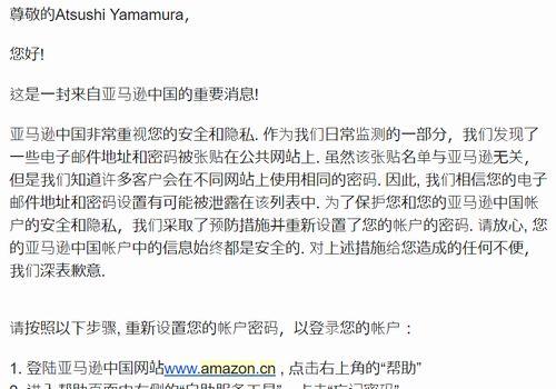 これがAmazon中国からの警戒メールの実物だ!