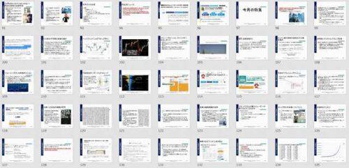 A塾 Amazon輸出専門塾最新版「英語版Amazon輸出ツール」ででっかく稼ぐ方法!&新商品アイデアと必読ニュース「148」本!