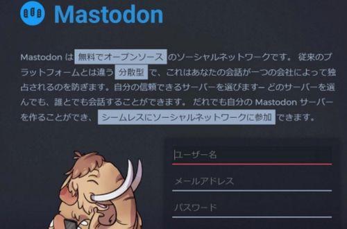 「マストドン」が注目されている理由とは?