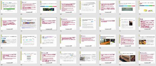 A塾アマゾン輸出専門のネット塾 2017年5月 月刊音声セミナー 194ページのカラー資料(文字びっしり) 1時間23分の音声解説 スポンサーなしの真剣トーク!