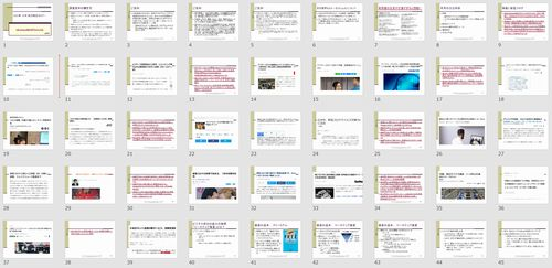A塾アマゾン輸出専門のネット塾 06月度月刊音声セミナー 178ページのカラー資料(文字びっしり) 1時間09分の音声解説 スポンサーなしの真剣トーク!