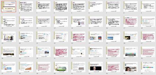 A塾アマゾン輸出専門のネット塾 2017年3月月刊音声セミナー 175ページのカラー資料(文字びっしり) 1時間26分の音声解説 スポンサーなしの真剣トーク!