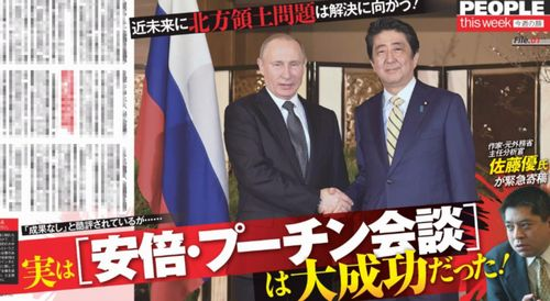 実は「安部・プーチン会談」は大成功だった! SPA! (スパ) 2016年 12/27号