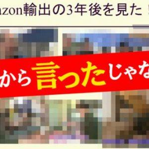 だからいったじゃない!中国と日本をネットライブ中継する輸出入アイデアは4年前に解説済み