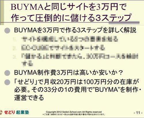 BUYMAと同じサイトを3万円で作って儲ける方法は2012年3月に解説済み!