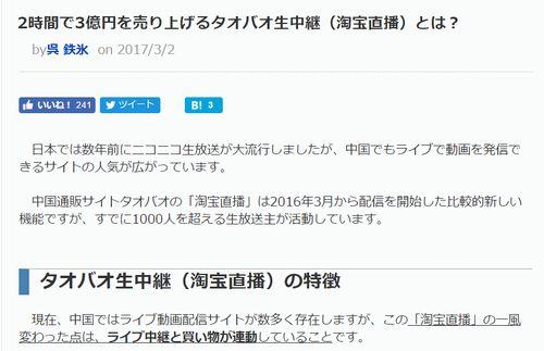 2時間で3億円を売り上げるタオバオ生中継(淘宝直播)とは?
