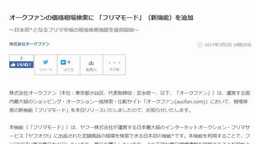 オークファンの価格相場検索に 「フリマモード」(新機能)を追加