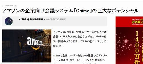 アマゾンの企業向け会議システム「Chime」の巨大なポテンシャル