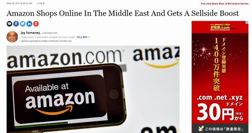Amazon Shops Online In The Middle East And Gets A Sellside Boost