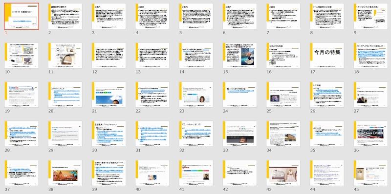 スタートアップ起業塾 2017年9月 月刊音声セミナー 356ページのカラー資料(文字びっしり) 1時間14分の音声解説 スポンサーなしの真剣トーク!