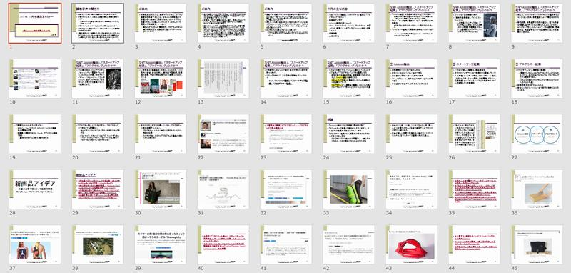 A塾アマゾン輸出専門のネット塾 2017年11月 月刊音声セミナー 133ページのカラー資料(文字びっしり) 1時間20分の音声解説 スポンサーなしの真剣トーク!
