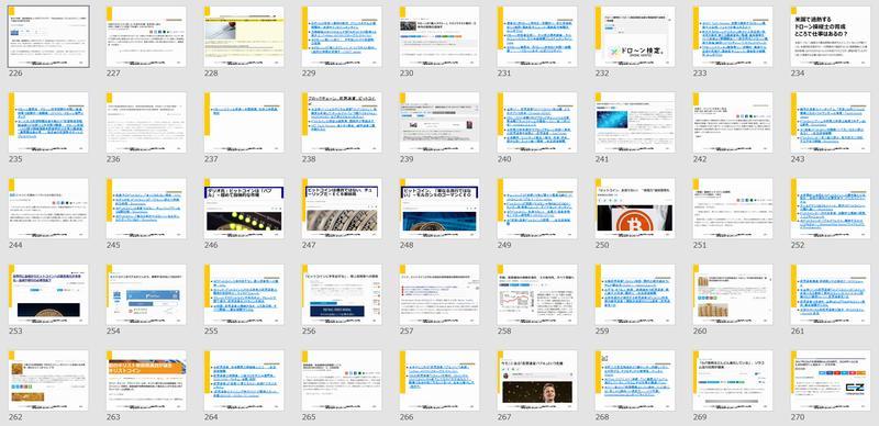 スタートアップ起業塾 2017年11月 月刊音声セミナー 331ページのカラー資料(文字びっしり) 1時間27分の音声解説 スポンサーなしの真剣トーク!