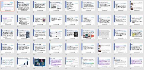 プログラマー起業で月100万! 2017年11月 月刊音声セミナー 233ページのカラー資料(文字びっしり) 1時間57分の音声解説 スポンサーなしの真剣トーク!