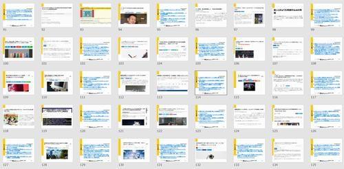 スタートアップ起業塾 2017年12月 月刊音声セミナー 268ページのカラー資料(文字びっしり) 1時間14分の音声解説 スポンサーなしの真剣トーク!