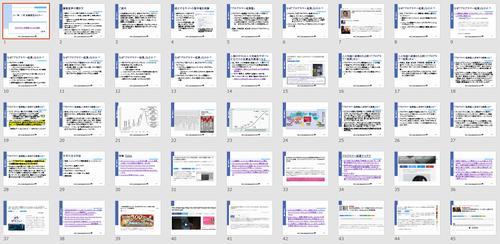 プログラマー起業で月100万! 2017年12月 月刊音声セミナー 354ページのカラー資料(文字びっしり) 2時間19分の音声解説 スポンサーなしの真剣トーク!