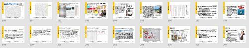 スタートアップ起業塾 2018年6月 月刊音声セミナー 207ページのカラー資料(文字びっしり) 1時間01分の音声解説 スポンサーなしの真剣トーク!