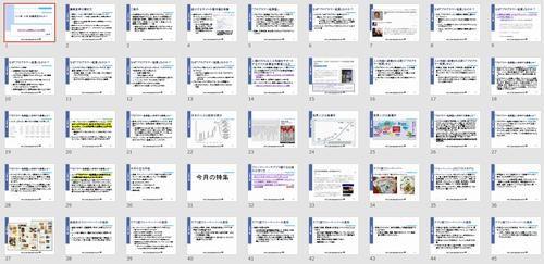 プログラマー起業で月100万! 2018年6月 月刊音声セミナー 130ページのカラー資料(文字びっしり) 1時間17分の音声解説 スポンサーなしの真剣トーク!