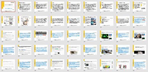 785ページの資料と4時間33分の音声セミナを無料で受講できる最後のチャンス!
